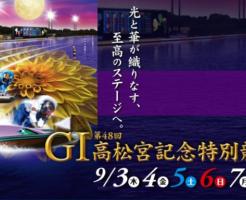 G1高松宮記念特別競走2020