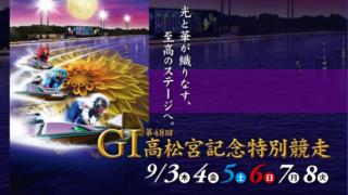 「競艇予想・住之江」G1第48回高松宮記念特別競走(3日目)-買い目掲載!