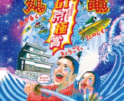 G1京極賞 開設68周年記念競走