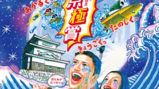 「競艇予想・丸亀」G1京極賞 開設68周年記念競走(最終日)-買い目掲載!