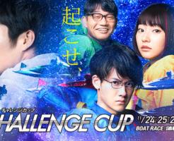 蒲郡SGチャレンジカップ