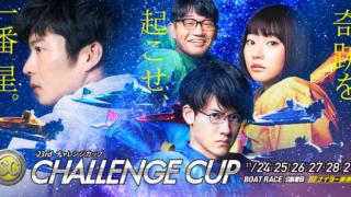 「競艇予想・蒲郡」SG第23回チャレンジカップ/G2レディースCC(3日目)-買い目掲載!
