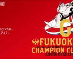 G1福岡チャンピオンカップ開設67周年記念競走