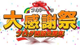 フネトーーク ブログ開設2年半記念大感謝祭開幕~特大プレゼント企画~