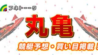 「競艇予想・丸亀」ヴィーナスシリーズ ブルーナイターエンジェルCUP(3日目)買い目掲載!