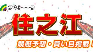 「競艇予想・住之江」オールレディース第32回アクアクイーンカップ(2日目)買い目掲載!