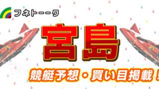 「競艇予想・宮島」デイリースポーツ杯争奪レディースVSルーキーズ(4日目)買い目掲載!