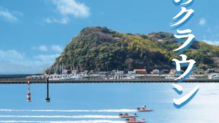 「競艇展望・徳山」徳山クラウン争奪戦開設68周年記念競走
