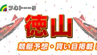 「競艇予想・徳山」西部記者クラブ杯争奪徳山オールレディース(初日)買い目掲載!