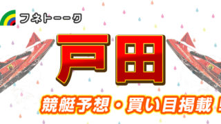 「競艇予想・戸田」スポーツ報知サマーカップ(3日目)買い目掲載!