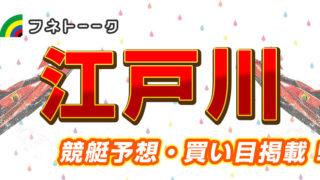 「競艇予想・江戸川」G3オールレディース 江戸川女王決定戦KIRINCUP(初日)買い目掲載!