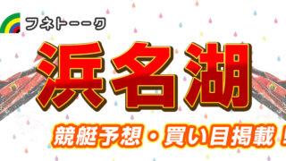 「競艇予想・浜名湖」浜松市長杯争奪戦 やらまいかカップ(最終日)買い目掲載!