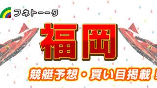 「競艇予想・福岡」オールレディース LOVE FM福岡なでしこカップ(5日日)買い目掲載!