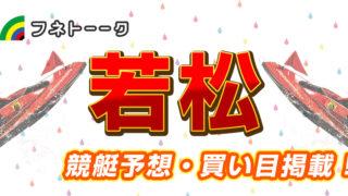 「競艇予想・若松」オールレディースJALカップ(2日目)買い目掲載!
