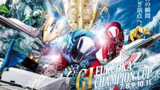 「競艇予想・福岡」G1 福岡チャンピオンカップ開設68周年記念競走(最終日)買い目掲載!