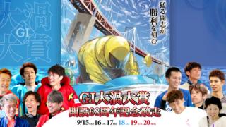 「競艇予想・鳴門」G1大渦大賞開設68周年記念競走(最終日)買い目掲載!